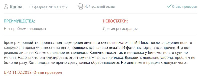 Русские отзывы о Биномо