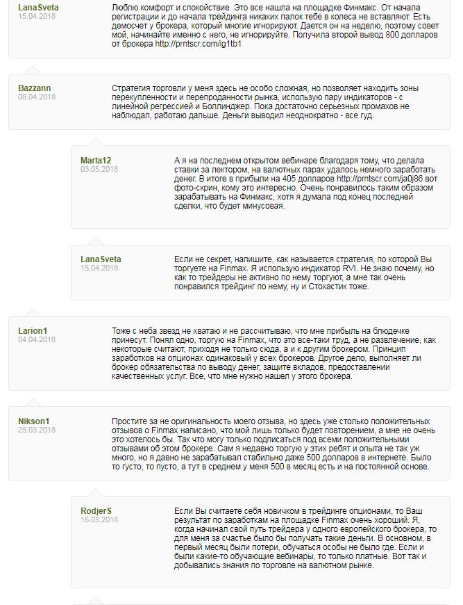 Відгуки про торгівлю бінарними опціонами на Finmax