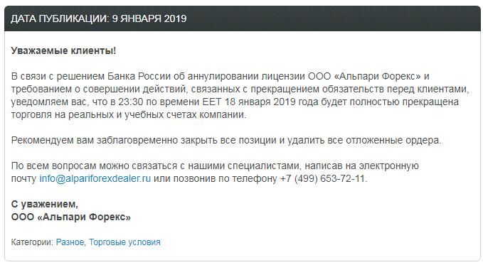 Сообщение ООО Альпари Форекс о прекращении лицензии