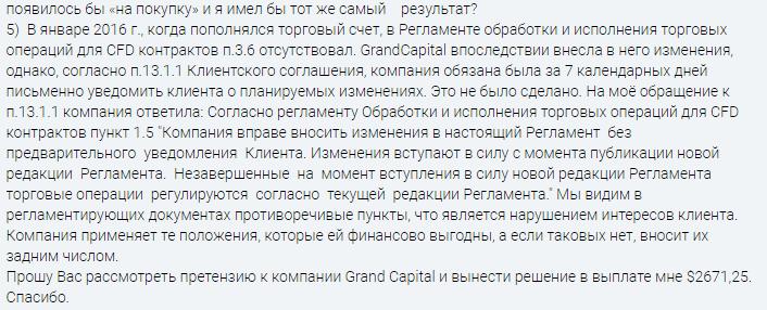 Претензии трейдеров к Grand Capital