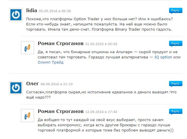 Російськомовні відгуки про брокера Alpari