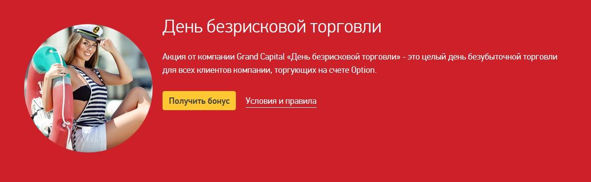 Бонусы от брокера бинарных опционов Grand Capital