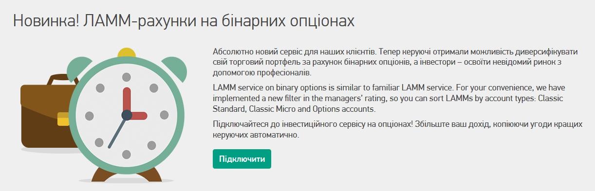 ЛАММ-рахунки на бінарних опціонах брокера Grand Capital