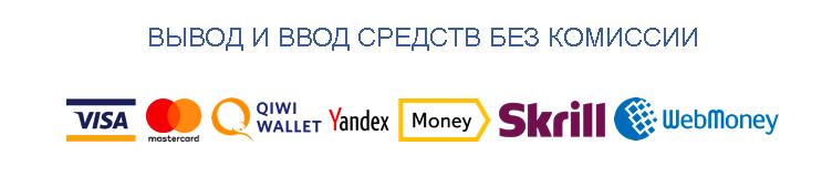 Выведення коштів з рахунків Bintrader