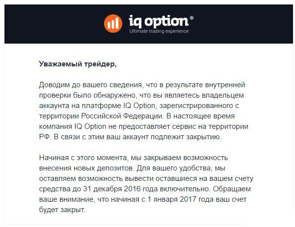 Предупреждение о блокировке аккаунтов IQ Option, зарегистрированных в РФ
