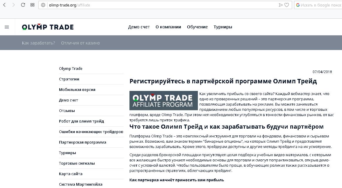 Ложная партнёрка от Olymp Trade