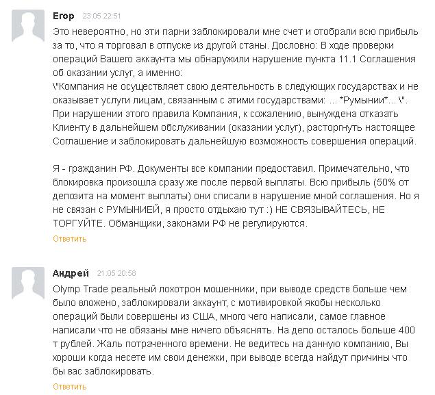 Отзывы про Олимп Трейд в России