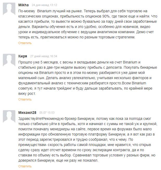 Отзывы о брокере бинарных опционов Бинариум