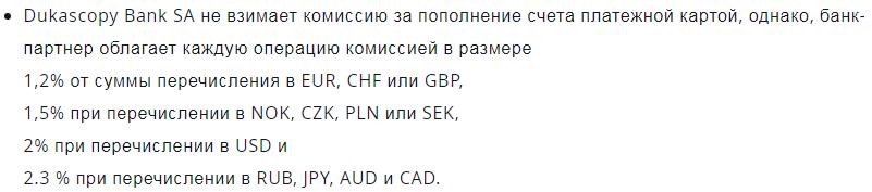 Комиссии на вывод средств в Dukascopy