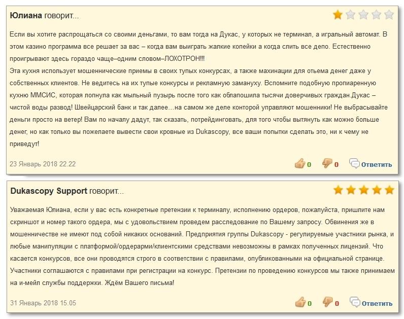Ответы поддержки Dukascopy на негативные комментарии