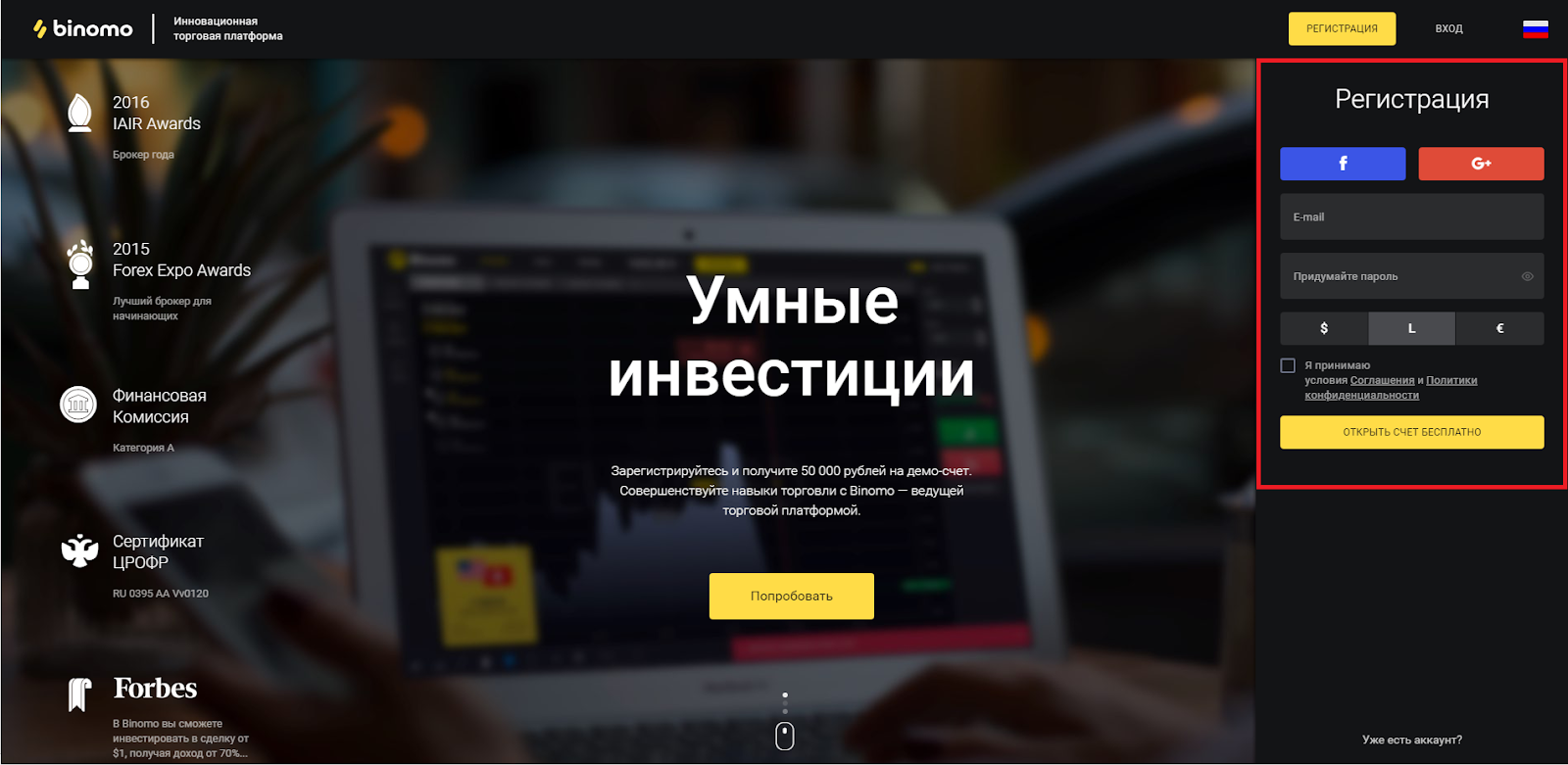 Форма регистрации на главной странице Binomo