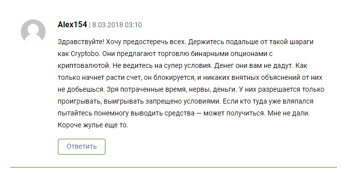 Отзыв о терминале Cryptobo