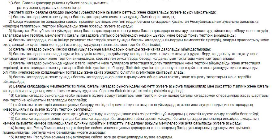 Статья 13 Закона Р. Казахстан О надзоре финансового рынка - kz