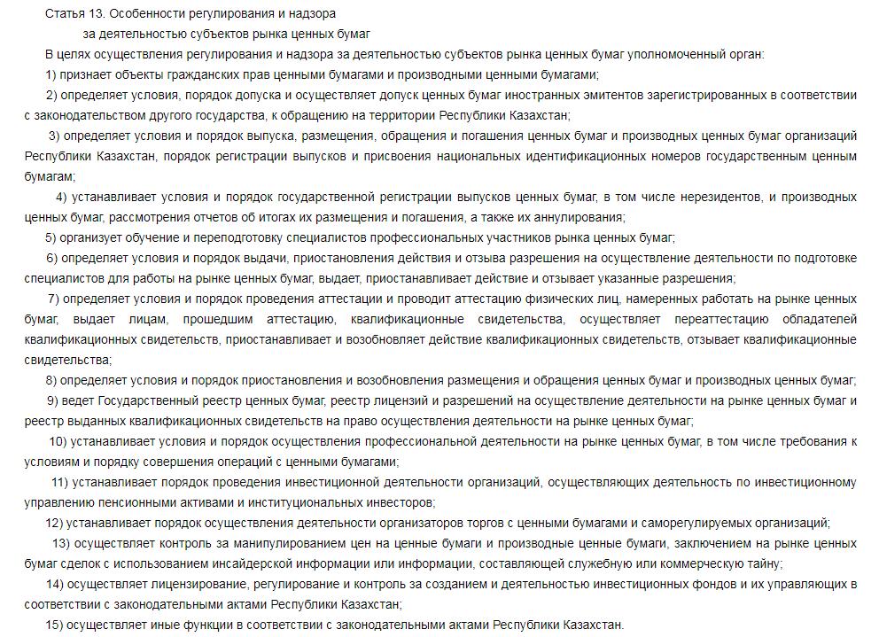 Статья 13 Закона Р. Казахстан О надзоре финансового рынка