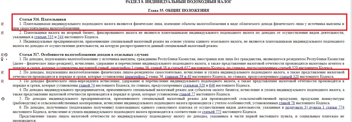 Статьи 316-317 Налогового кодекса Р. Казахстан