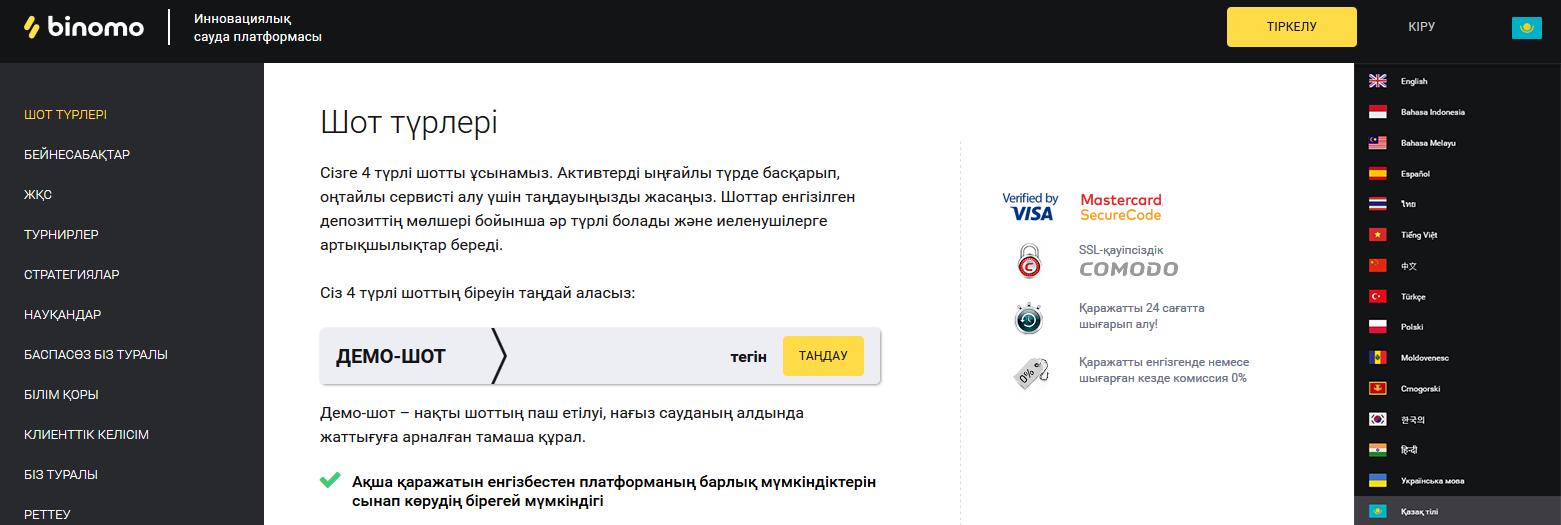 Интерфейс торговой платформы Биномо на казахском языке – binomo kz