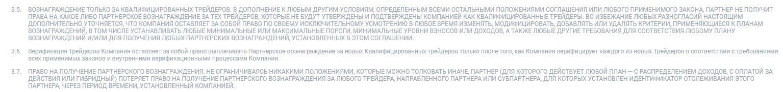 Пользовательское соглашение Кингфин