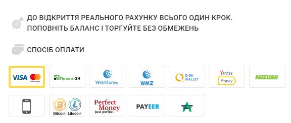 Бинарные опционы в Украине в гривнах