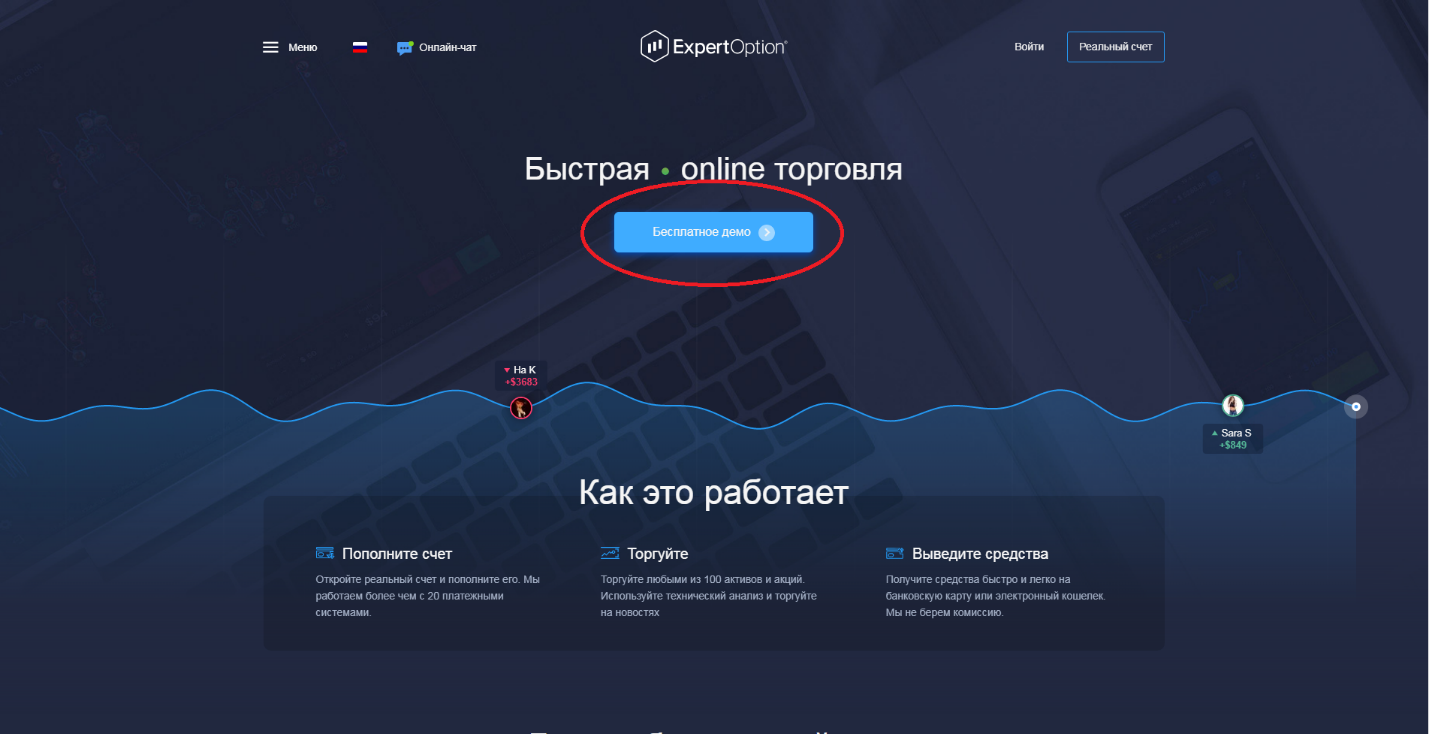 Expertoption демо счет
